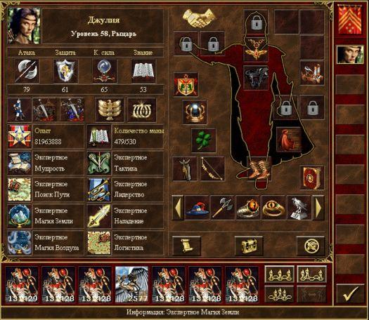 Скриншот №128